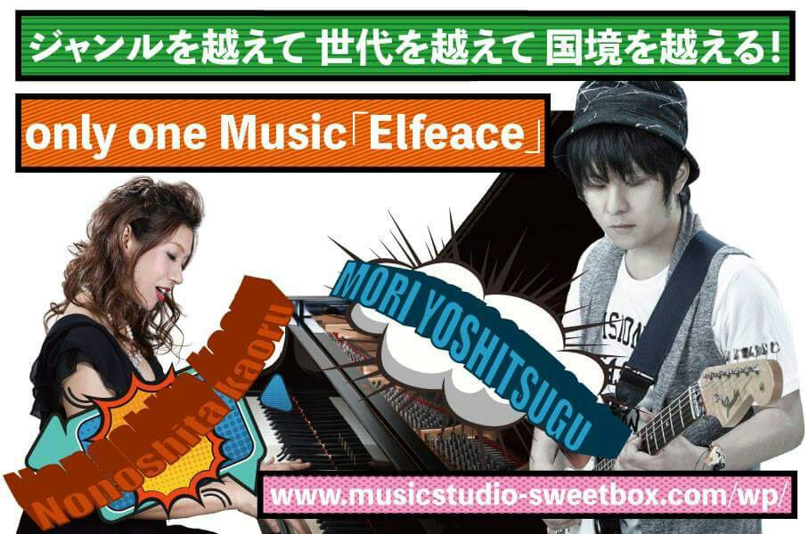 On The Air Elfeace5回目!&ライブのお知らせ
